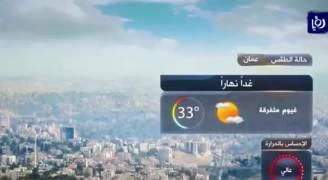 انخفاض طفيف على درجات الحرارة الاربعاء..فيديو
