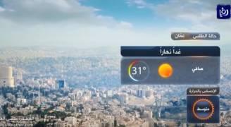 انخفاض على درجات الحرارة الخميس..فيديو