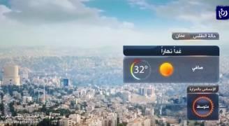 أجواء حارة نسبياً الى حارة السبت..فيديو