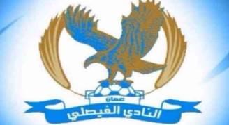 الفيصلي يرفع وتيرة تحضيراته في القاهرة