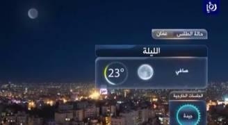 بالفيديو .. استمرار الأجواء حارّة نسبياً إلى حارّة خلال الأيام القادمة