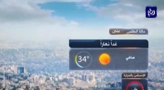 بالفيديو ... ارتفاع اضافي على درجات الحرارة وأجواء حارة الاثنين