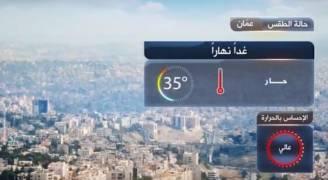 بالفيديو ..انخفاض خفيف على درجات الحرارة مع بقاء الأجواء حارة نسبياً