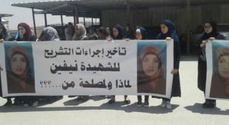 وفاة مهندسة فلسطينية بظروف غامضة في رام الله