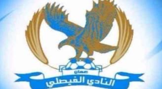 نجوم الفيصلي يستعدون للقاء الأهلي المصري