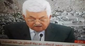 الرئيس الفلسطيني يعلن تجميد الاتصالات مع الاحتلال على كافة المستويات