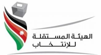 نشر الجداول الأولية لمرشحي انتخابات البلدية واللامركزية
