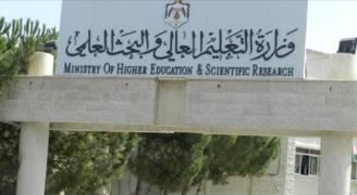 حزمة قرارات من مجلس التعليم العالي