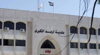 اعفاء مدير منطقة ببلدية اربد ونقله لموقع اخر لتدخله بالانتخابات