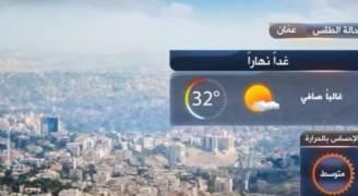 بالفيديو.. طقس صيفي اعيتادي الى حار ورطب نسبيا الأحد