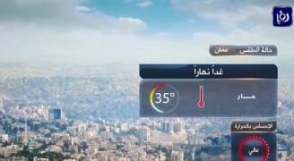 ارتفاع على درجات الحرارة الاثنين..فيديو