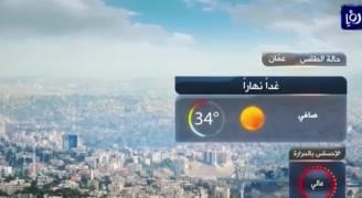إنخفاض على درجات الحرارة الأربعاء.. فيديو