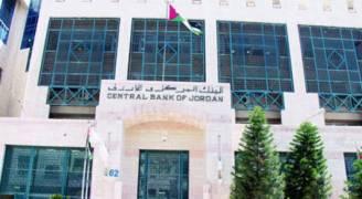 البنك المركزي: استقرار مالي في المملكة رغم التحديات الخارجية الضاغطة