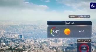 كتلة هوائية حارة تؤثر على المملكة اعتبارا من الاثنين.. فيديو