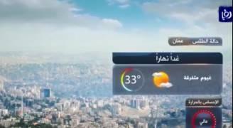 أجواء حارة نسبياً الثلاثاء.. فيديو