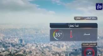 استمرار تأثير الكتلة الهوائية الحارة على المملكة الاربعاء.. فيديو