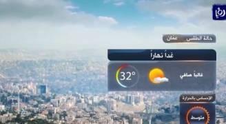 انخفاض قليل على درجات الحرارة الجمعة.. فيديو