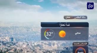 السبت: درجات الحرارة حول معدلاتها وأجواء معتدلة ليلاً ..فيديو