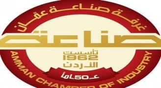 صناعة عمان تدعو لحماية صناعة الاثاث الوطنية