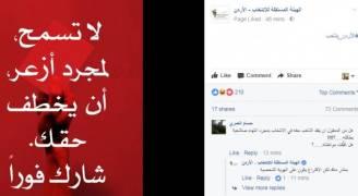 الهيئة المستقلة توجه نداء لكل أردني بالمشاركة: لا تسمح لمجرد أزعر أن يخطف حقك