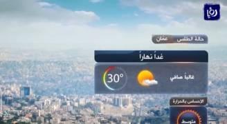 الأربعاء: أجواء صيفية معتدلة وحارة في المناطق المنخفضة والصحراوية ..فيديو
