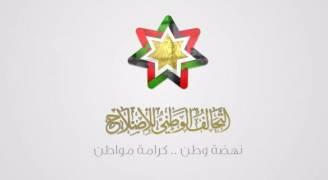 فوز 'التحالف الوطني للإصلاح' برئاسة ثلاث بلديات