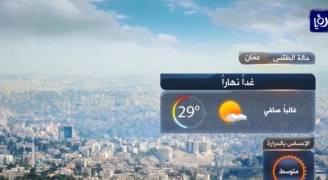 الخميس: أجواء معتدلة عموماً وحارة في المناطق المنخفضة والصحراوية..فيديو