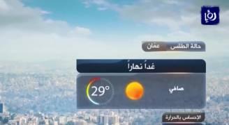 الجُمعة : طقس صيفي معتدل..فيديو