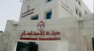 هيئة الاستثمار تمنح ٢٦ مشروعا موافقات وتسجل عبر الخط السريع