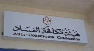 مكافحة الفساد تتلقى ١١٢٧ شكوى في ٢٠١٦.. فيديو
