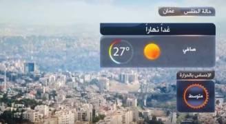أجواء صيفية معتدلة الثلاثاء.. فيديو