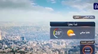 الاربعاء: طقس صيفي اعتيادي نهاراً ولطيف الى بارد نسبياً ليلاً ..فيديو
