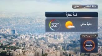 ارتفاع على درجات الحرارة الخميس.. فيديو