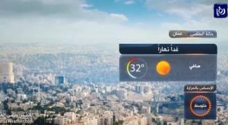 انخفاض على درجات الحرارة الأحد.. فيديو
