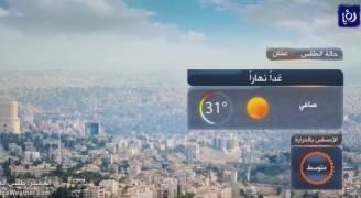 طقس صيفي اعتيادي الاثنين .. فيديو