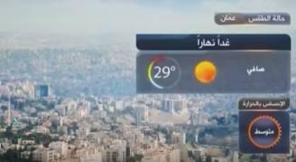 الخميس طقس صيفي معتدل نهاراً ولطيف ليلاً.. فيديو