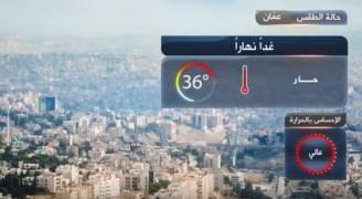 موجة حاره تؤثر على المملكة السبت.. فيديو