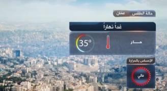أجواء حارة وجافة الخميس.. فيديو