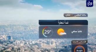 السبت: أجواء معتدلة في المرتفعات وحارة في المناطق المنخفضة والصحراوية ..فيديو