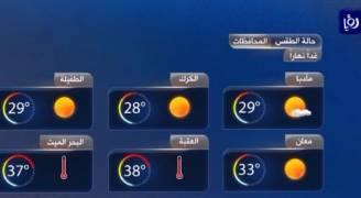 الجمعة: طقس مُعتدل نهاراً ولطيف ورطب ليلاً ..فيديو