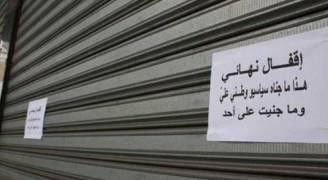 نواب لبنان ينجحون بإبطال قانون ضرائب جديد على مواطني الدولة