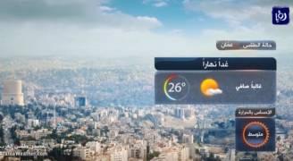 انخفاض على درجات الحرارة الأحد .. فيديو