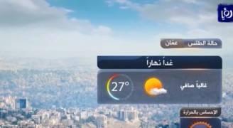 الأربعاء: انخفاض طفيف على الحرارة نهاراً وليلة باردة نسبيا.. فيديو