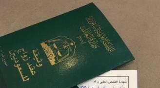 شرط جديد في عقود الزواج بالسعودية