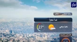 الثلاثاء: انخفاض على درجات الحرارة .. فيديو