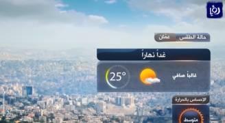 انخفاض أخر على درجات الحرارة الاربعاء.. فيديو