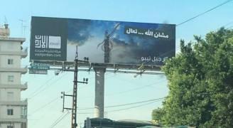إعلان ترويجي للسياحة الأردنية يثير الغضب..صور
