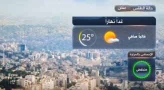 ارتفاع طفيف على درجات الحرارة السبت.. فيديو
