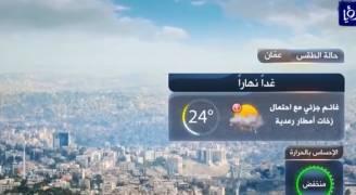 بالفيديو : أجواء خريفية .. وفرصة لزخات رعدية من المطر ظهراً وعصراً في بعض المناطق