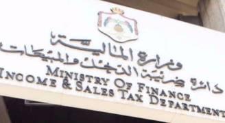 ٦٠٠ مليونِ دينار إجماليُ مطالباتِ دائرةِ ضريبةِ الدخلِ من المكلفين